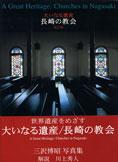 大いなる遺産長崎の教会 改訂版―三沢博昭写真集